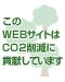 このWEBサイトはCO2削減に貢献しています。