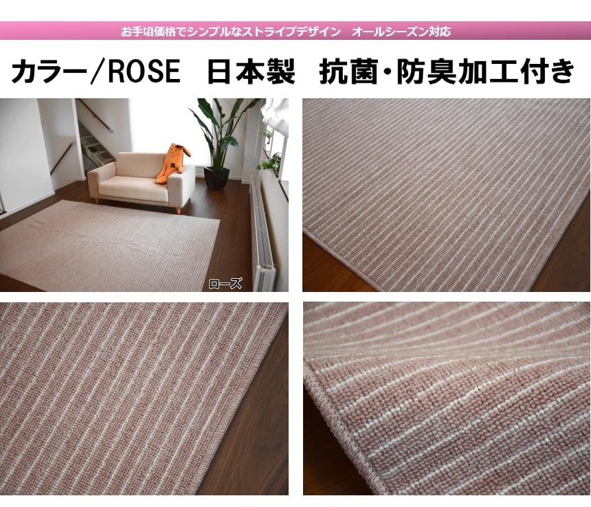 桃 6畳 ピンク 絨毯