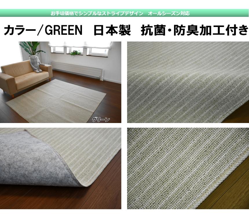 緑 6畳 グリーン 絨毯
