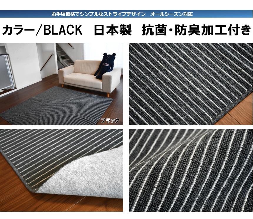 黒 6畳 ブラック 絨毯