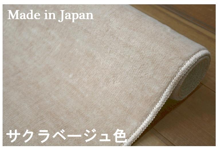 サクラベージュ 絨毯