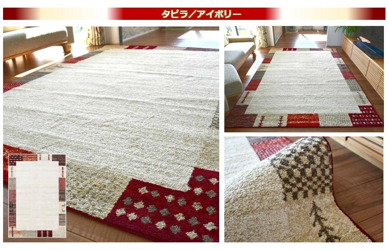 タピラ ラグ 絨毯