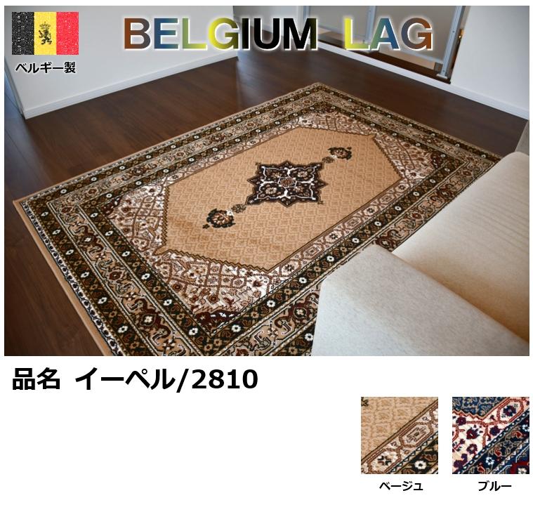 ラグ 絨毯 ベルギー
