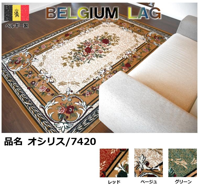 絨毯 ラグ ベルギー
