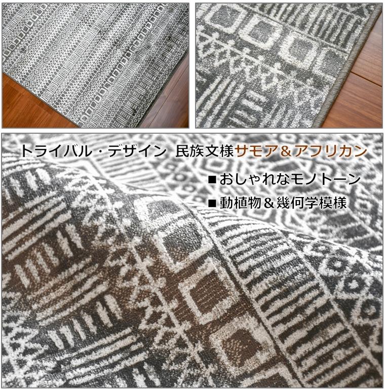 夏用 夏物 ラグ 薄手 絨毯