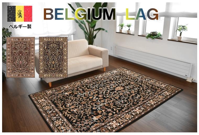 ラグ ベルギー 絨毯 画像