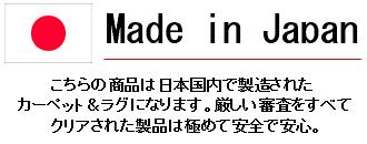 日本製カーペット