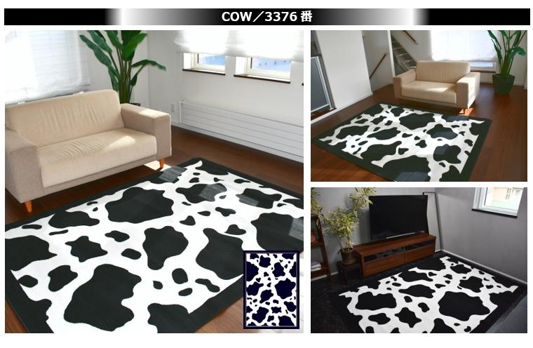 牛 ラグ 画像