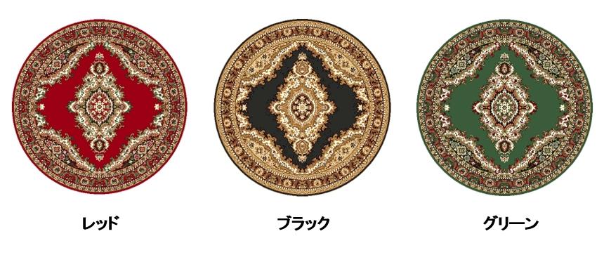 円形 ラグ 3色 画像