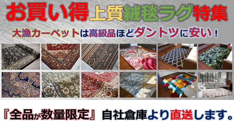 高級絨毯が安い